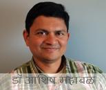 HDA2014_Ashishmahabal.jpg