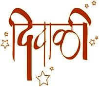 HDA2014_diwali1.jpg