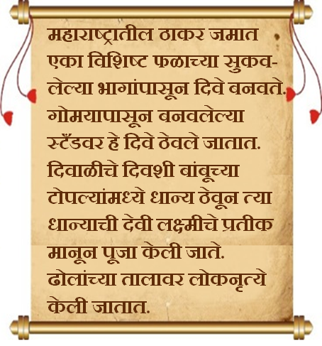 HDA2014_maharashtra.png