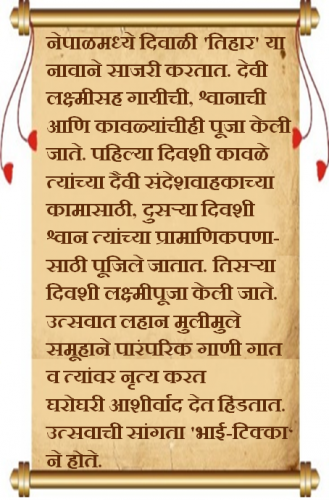 HDA2014_nepal.png