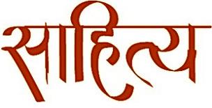 HDA2014_sahitya_0.png