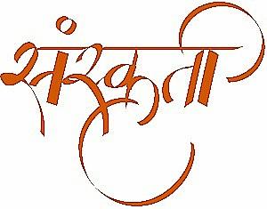HDA2014_sanskrutee.jpg