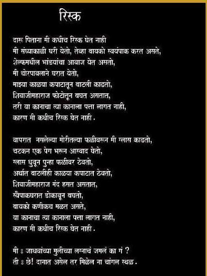 honesty essay in marathi