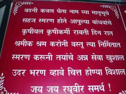 datta bavani in marathi pdf